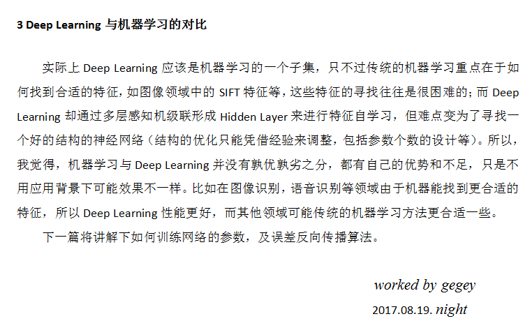 机器学习:Deep Learning(一)