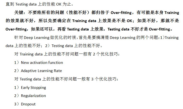 Deep Learning:神经网络的优化技巧(Review)